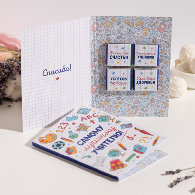 Открытка с 4 шоколадками-пожеланиями Учителю