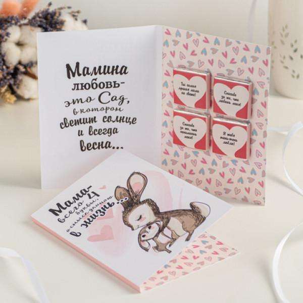 Открытка с 4 шоколадками-пожеланиями Маме