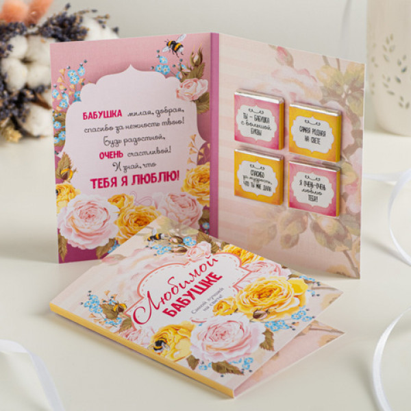 Открытка с 4 шоколадками-пожеланиями Бабушке