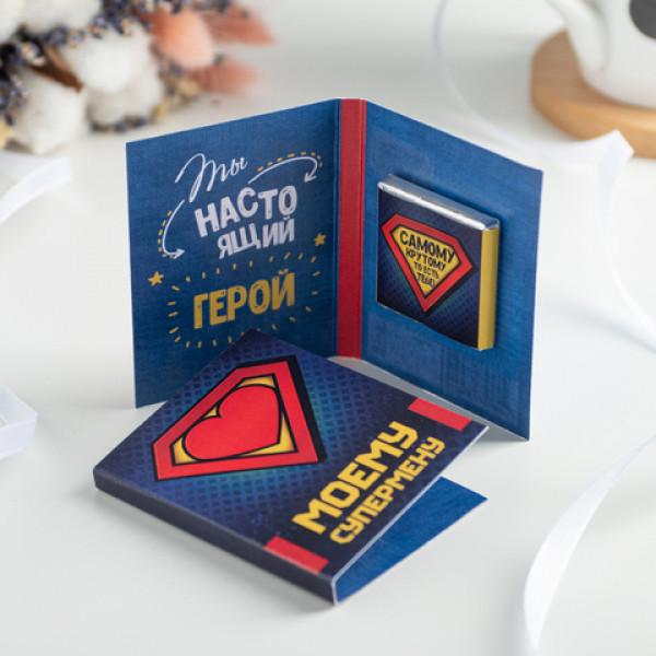 Мини открытка с шоколадкой пожеланием СуперМен