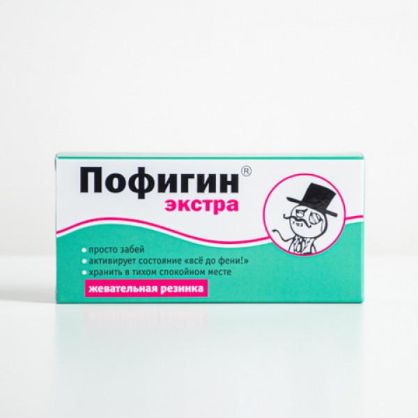 Конфеты Пофигин